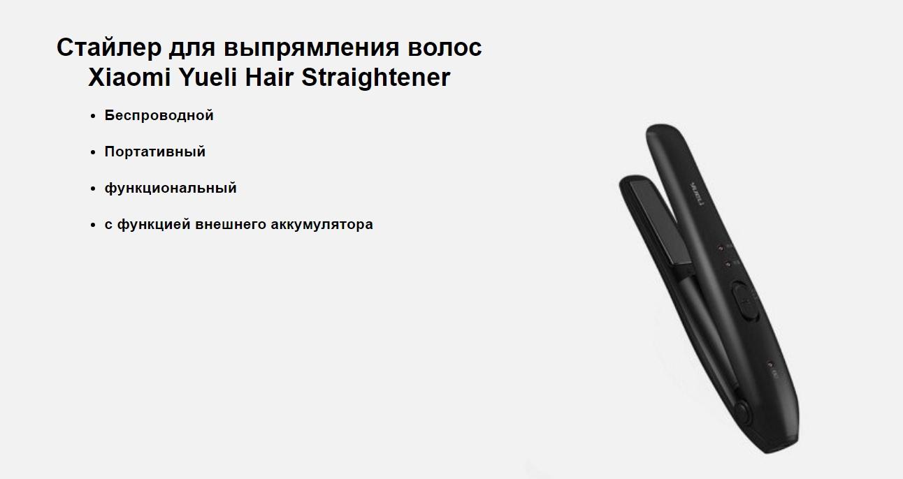 Выпрямитель для волос Xiaomi Yueli Hair Straightener (HS-523BK)